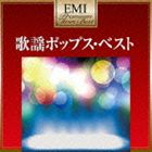 (オムニバス) 昭和歌謡ポップス・ベスト(超低価格盤) [CD]