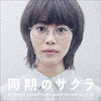 [送料無料] 平井真美子(音楽) / ドラマ 同期のサクラ オリジナル・サウンドトラック [CD]