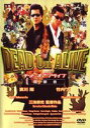 DEAD OR ALIVE 犯罪者 [DVD]