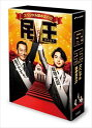 民王スペシャル詰め合わせ Blu-ray BOX [Blu-ray]