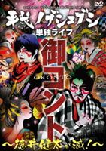 平成ノブシコブシ単独ライブ 御コント〜徳井健太が滅!〜(DVD)