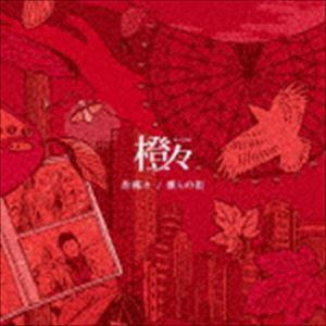 橙々 / 赤裸々/僕らの街 [CD]