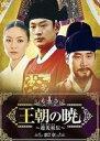 《送料無料》王朝の暁〜趙光祖伝〜 DVD-BOX II(DVD)