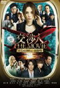 【SALE!!】交渉人 THE MOVIE タイムリミット 高度10,000mの頭脳戦(DVD) ◆65%OFF!