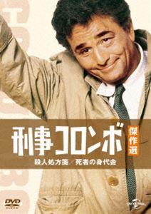 刑事コロンボ傑作選 殺人処方箋/死者の身代金 [DVD]