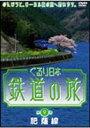 ぐるり日本 鉄道の旅 第9巻(肥薩線)(DVD) ◆20%OFF!