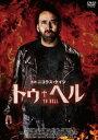 トゥ・ヘル [DVD]