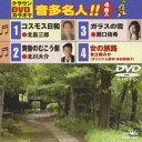 クラウンDVDカラオケ 音多名人!! [DVD]