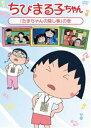 ちびまる子ちゃん たまちゃんの隠し事 の巻(DVD)