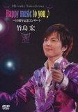 竹島宏/Happy music to you♪〜10周年記念コンサート [DVD]
