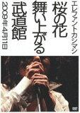 エレファントカシマシ/桜の花舞い上がる武道館(通常盤) [DVD]