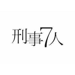 《送料無料》刑事7人 DVD-BOX(DVD)