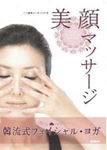 韓流式フェイシャル・ヨガ 美顔マッサージ 小顔美人 のつくり方(DVD) ◆20%OFF!