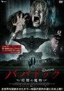 ババドック 〜暗闇の魔物〜 [DVD]