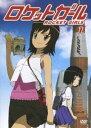 ロケットガール 1(DVD)