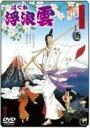 浮浪雲(DVD) ◆20%OFF!