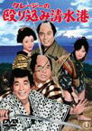 クレージーの殴り込み清水港(DVD)