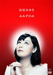 鳥居みゆき/みみずひめ(DVD) ◆20%OFF!