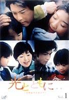 《送料無料》光とともに…〜自閉症児を抱えて〜DVD-BOX(DVD) ◆20%OFF!
