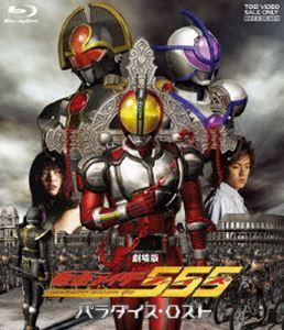 東映まつり仮面ライダー 555(ファイズ) 劇場版 パラダイス・ロストBlu-ray ◆25%OFF!