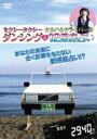 セクシータクシータカハシドライバーのダンシング12星座占い(DVD)