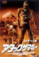 アタック・ザ・マミー(DVD)