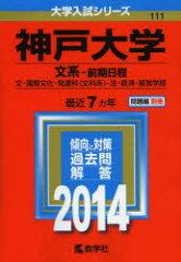 神戸大学 文系-前期日程 文・国際文化・発達科〈文科系〉・法・経済・経営学部 2014年版