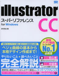 Illustrator CCスーパーリファレンス for Windows