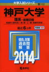神戸大学 理系-前期日程 発達科〈理科系〉・理・医・工・農・海事科学部 2014年版