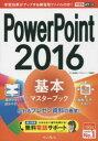 PowerPoint 2016基本マスターブック