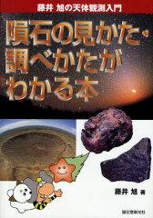 隕石の見かた・調べかたがわかる本
