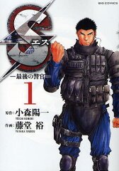 S 最後の警官 1