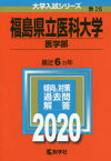 福島県立医科大学 医学部 2020年版