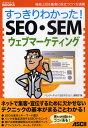 すっきりわかった!SEO・SEM・ウェブマーケティング 検索上位&集客に役立つコツが満載