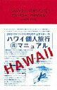 ハワイ個人旅行得マニュアル