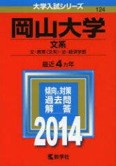 岡山大学 文系 文・教育〈文系〉・法・経済学部 2014年版