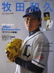 牧田和久 埼玉西武ライオンズ All about Blue Submarine「サブマリンの軌…