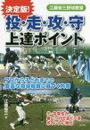決定版!投・走・攻・守上達ポイント 江藤省三野球教室