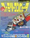 ぐるぐる王国 楽天市場店で買える「ニンテンドークラシックミニ ファミリーコンピュータMagazine ミニスーパーファミコン特集号!!」の画像です。価格は1,980円になります。