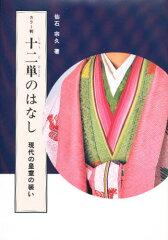 十二単のはなし 現代の皇室の装い カラー判