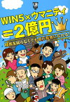WIN5×ウマニティ=2億円 競馬を知らなくても億万長者になれる!