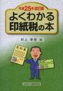 《送料無料》よくわかる印紙税の本