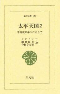 太平天国 李秀成の幕下にありて 2
