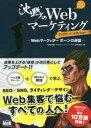 沈黙のWebマーケティング/松尾茂起
