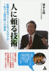 人に頼る技術 転職失敗でニートになったボクが1年で4億円稼いだ秘訣