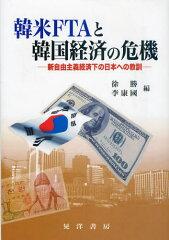 《送料無料》韓米FTAと韓国経済の危機 新自由主義経済下の日本への教訓