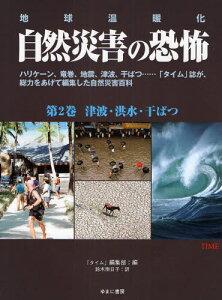自然災害の恐怖 地球温暖化 第2巻 ハリケーン、竜巻、地震、津波、干ばつ…「タイム」誌が、総力をあげて編集した自然災害百科