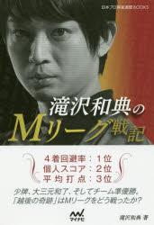 滝沢和典のMリーグ戦記