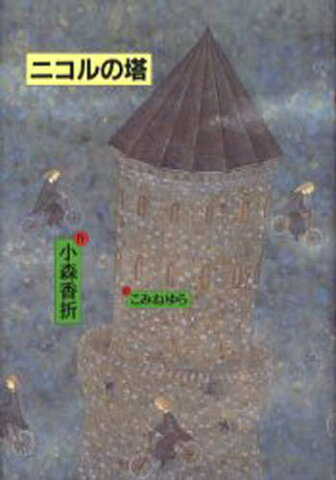 ニコルの塔