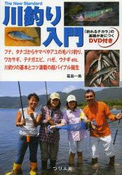 川釣り入門 フナ、タナゴからヤマベやアユの毛バリ釣り、ワカサギ、テナガエビ、ハゼ、ウナギet...